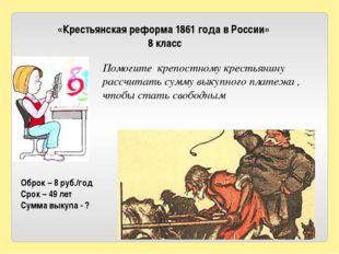 «Крестьянская реформа 1861 года в России» 8 класс Помогите крепостному кресть