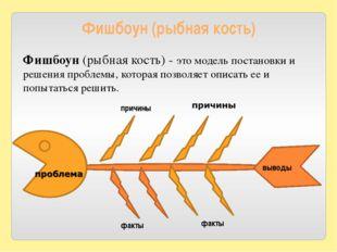 Фишбоун (рыбная кость) причины факты факты выводы Фишбоун (рыбная кость) - эт