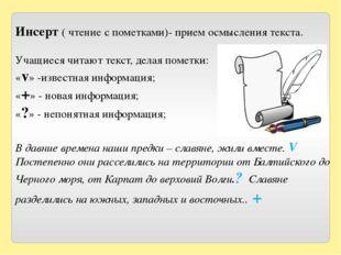 Учащиеся читают текст, делая пометки: «v» -известная информация; «+» - новая