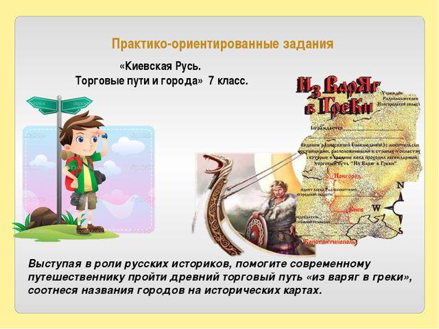 «Киевская Русь. Торговые пути и города» 7 класс. Практико-ориентированные зад...