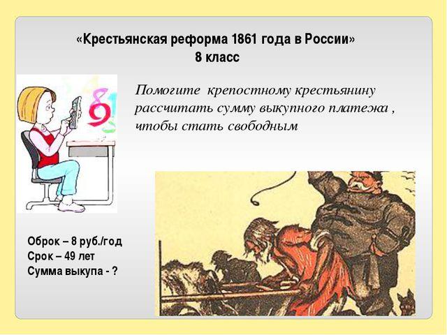 «Крестьянская реформа 1861 года в России» 8 класс Помогите крепостному кресть...