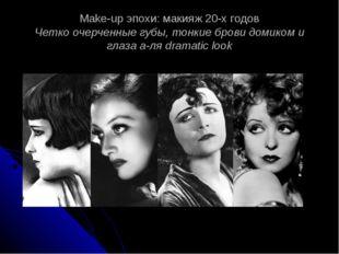 Make-up эпохи: макияж 20-х годов Четко очерченные губы, тонкие брови домиком