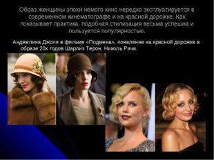 Образ женщины эпохи немого кино нередко эксплуатируется в современном кинемат