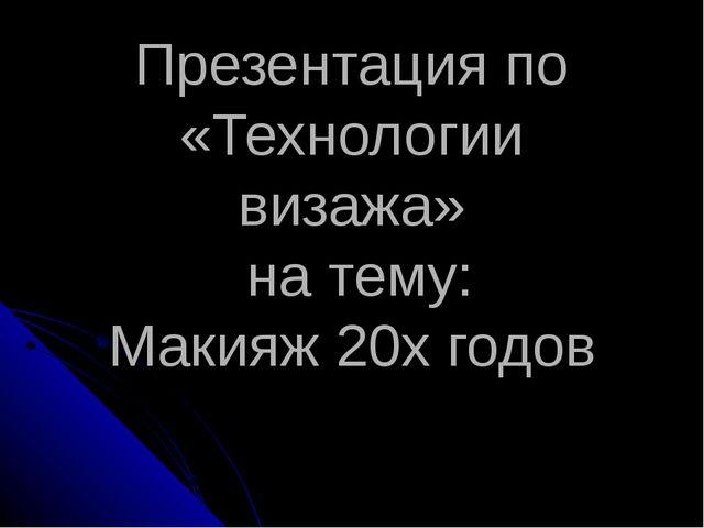Презентация по «Технологии визажа» на тему: Макияж 20х годов