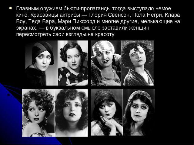 Главным оружием бьюти-пропаганды тогда выступало немое кино. Красавицы актрис...