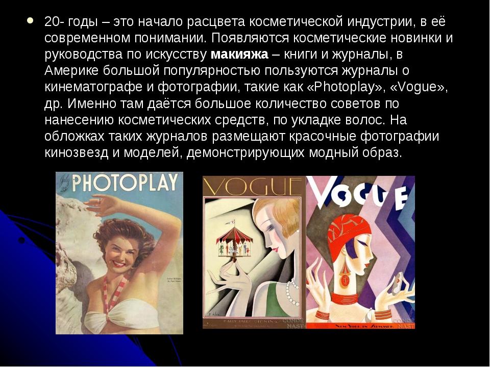 20- годы – это начало расцвета косметической индустрии, в её современном пони...
