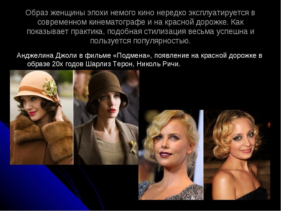 Образ женщины эпохи немого кино нередко эксплуатируется в современном кинемат...