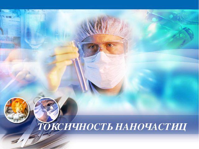 ТОКСИЧНОСТЬ НАНОЧАСТИЦ L/O/G/O