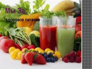 Мы За: здоровое питание