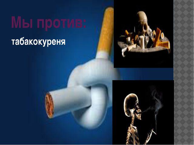 табакокуреня Мы против: