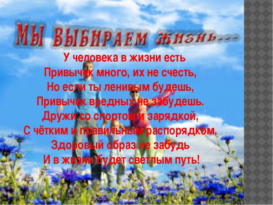 У человека в жизни есть Привычек много, их не счесть, Но если ты ленивым б...