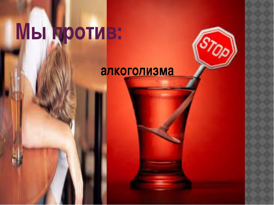 алкоголизма Мы против: