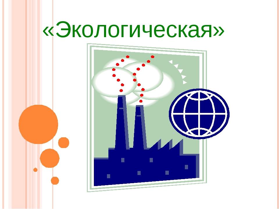 «Экологическая»