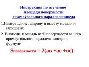 Инструкция по изучению площади поверхности прямоугольного параллелепипеда 1.И