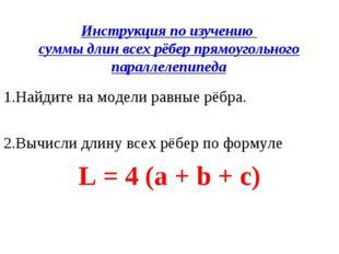 Инструкция по изучению суммы длин всех рёбер прямоугольного параллелепипеда 1