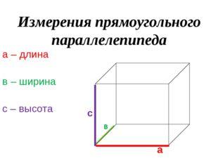 Измерения прямоугольного параллелепипеда а – длина в – ширина с – высота а в с