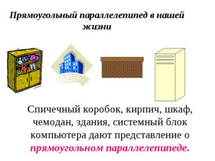 Прямоугольный параллелепипед в нашей жизни Спичечный коробок, кирпич, шкаф, ч