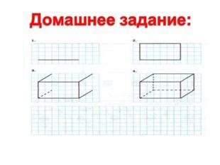 Домашнее задание: 1. п. 20 2. № 791, 792. 3. Начертить в тетради прямоугольны