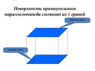 Поверхность прямоугольного параллелепипеда состоит из 6 граней Нижняя грань в