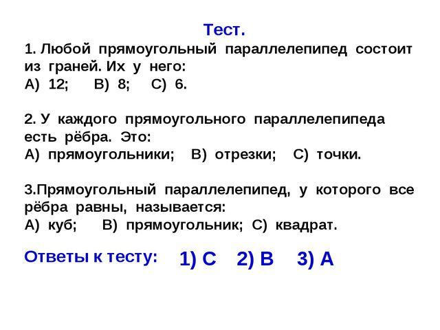 Тест. 1. Любой прямоугольный параллелепипед состоит из граней. Их у него: А)...