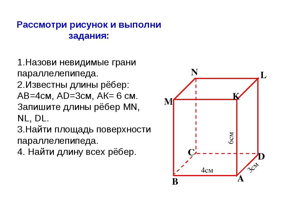 3см 4см 6см B M N C K L A D Назови невидимые грани параллелепипеда. Известны...