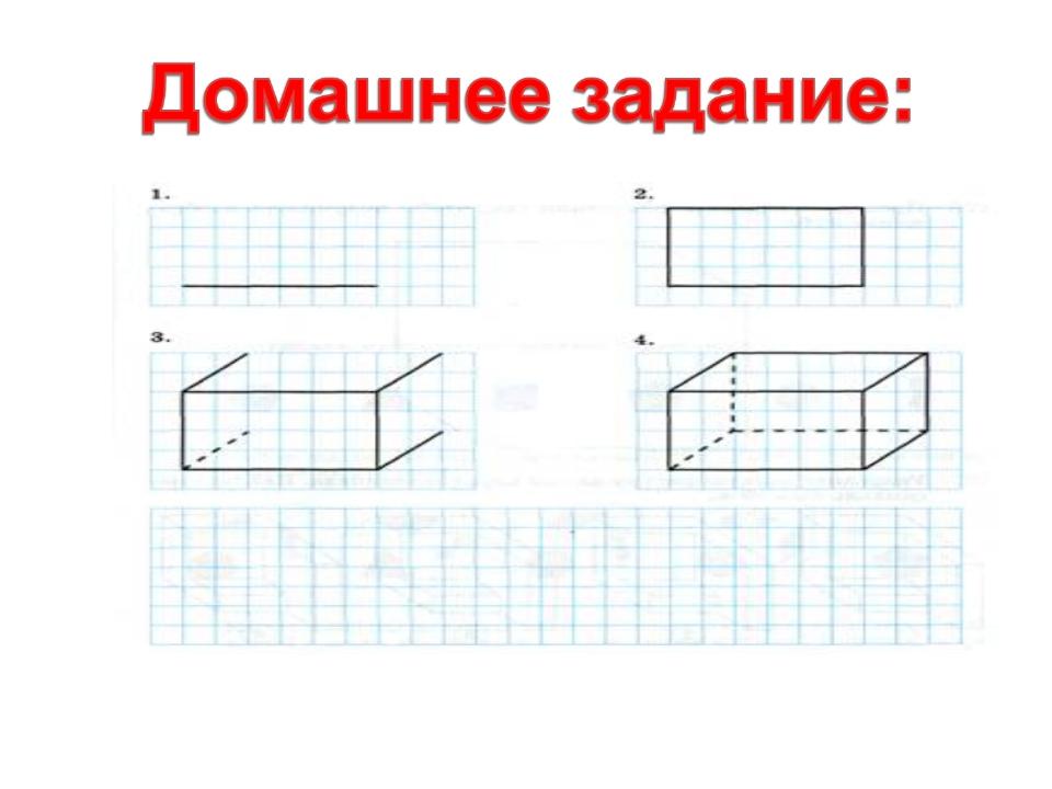 Домашнее задание: 1. п. 20 2. № 791, 792. 3. Начертить в тетради прямоугольны...