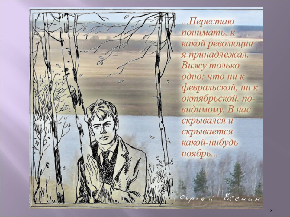 Есенин стихи открытки