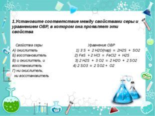 Свойства серы Уравнение ОВР А) окислитель 1) 3 S + 2 H2O(пар) = 2H2S + SO2 Б