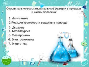 Окислительно-восстановительные реакции в природе и жизни человека: 1. Фотосин