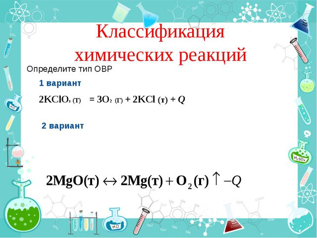 Классификация химических реакций Определите тип ОВР 1 вариант 2KClO3 (T) = 3O...