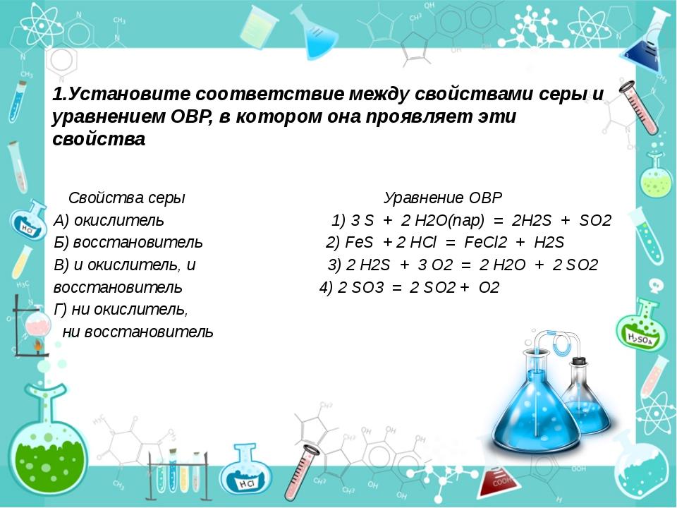 Свойства серы Уравнение ОВР А) окислитель 1) 3 S + 2 H2O(пар) = 2H2S + SO2 Б...
