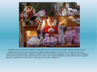 Славилась она не пирогами и коврами, а поделками местных мастеров. Жили зде