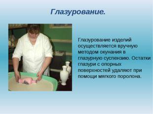 Глазурование изделий осуществляется вручную методом окунания в глазурную сусп