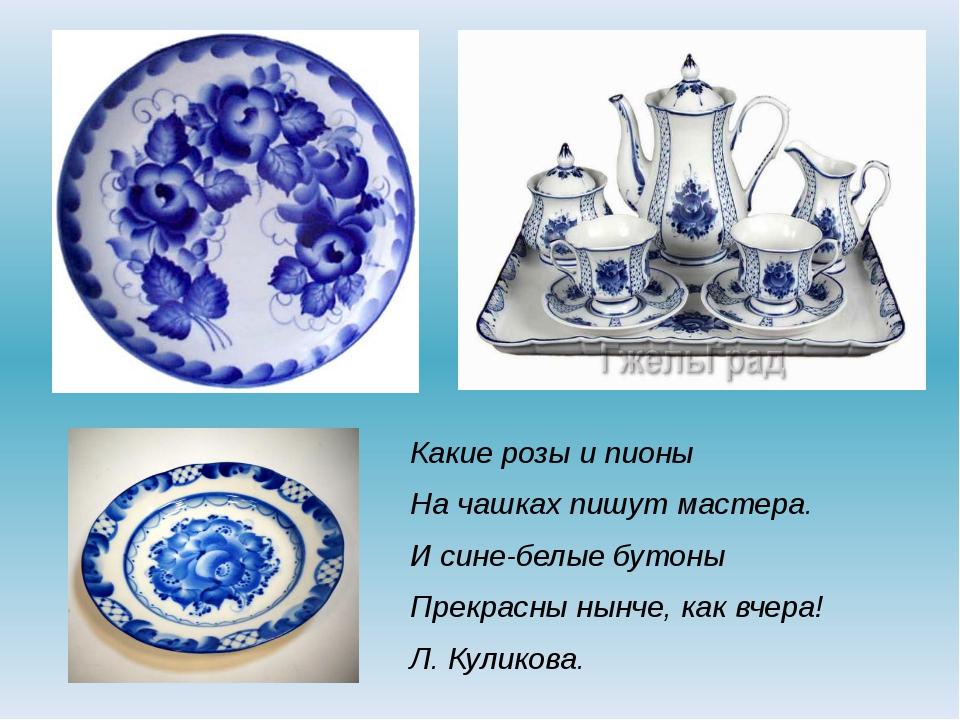 Какие розы и пионы На чашках пишут мастера. И сине-белые бутоны Прекрасны нын...