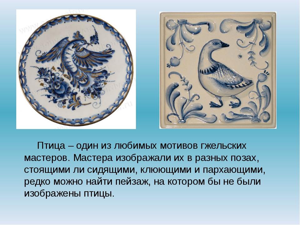 Птица – один из любимых мотивов гжельских мастеров. Мастера изображали их в...