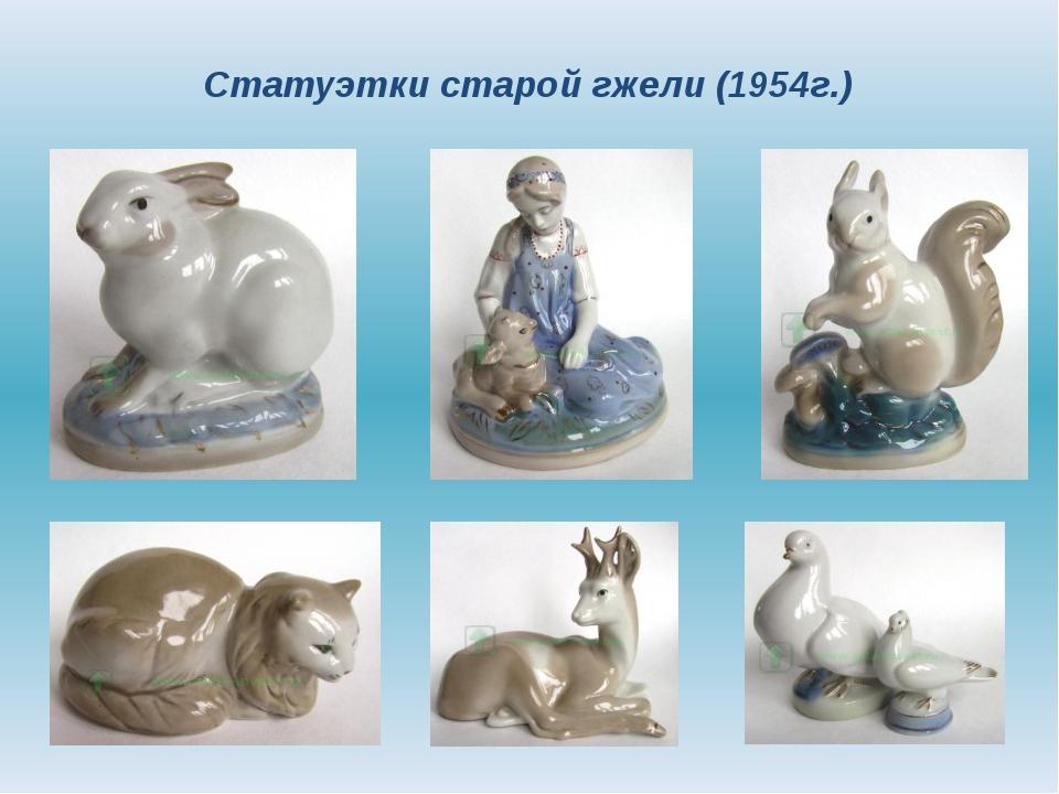 Статуэтки старой гжели (1954г.)