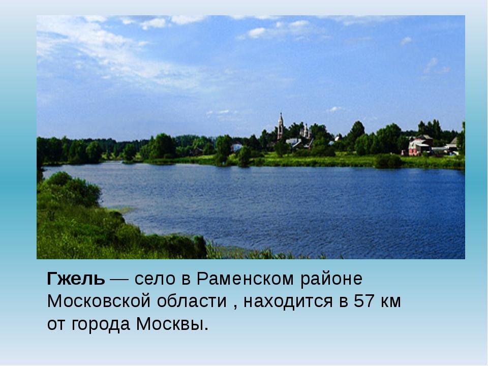 Гжель— село в Раменском районе Московской области , находится в 57км отгор...