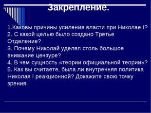 Закрепление. 1.Каковы причины усиления власти при Николае I? 2. С какой целью
