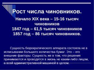 Рост числа чиновников. Начало XIX века – 15-16 тысяч чиновников 1847 год – 61
