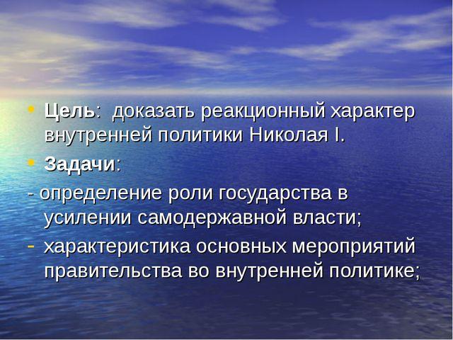 Цель: доказать реакционный характер внутренней политики Николая I. Задачи: -...