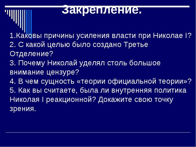 Закрепление. 1.Каковы причины усиления власти при Николае I? 2. С какой целью...
