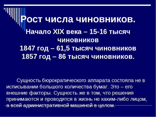 Рост числа чиновников. Начало XIX века – 15-16 тысяч чиновников 1847 год – 61...