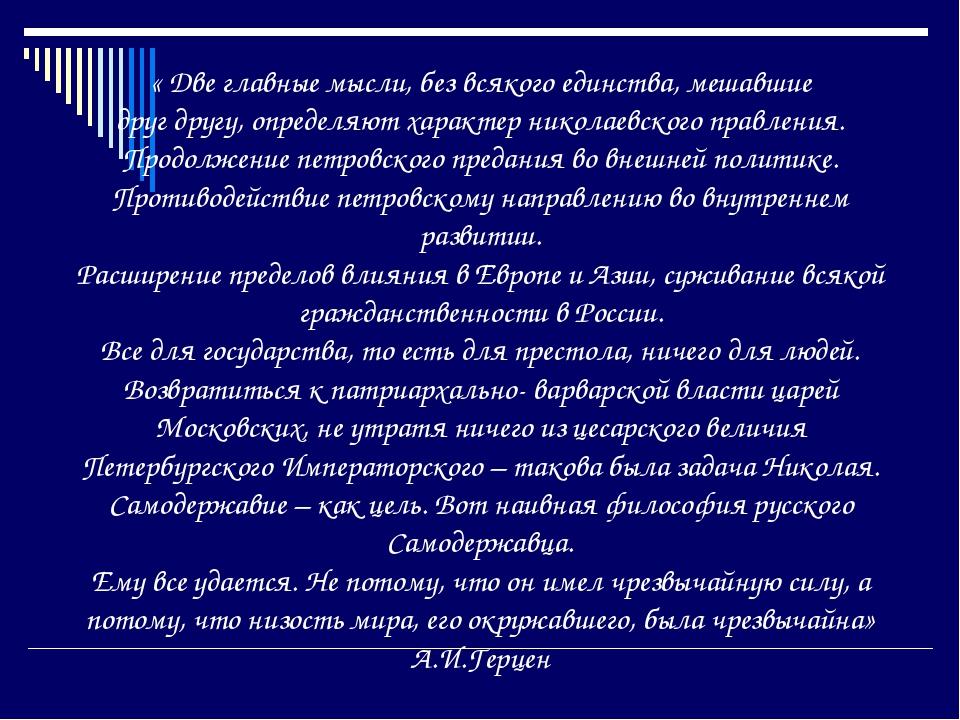 « Две главные мысли, без всякого единства, мешавшие друг другу, определяют ха...
