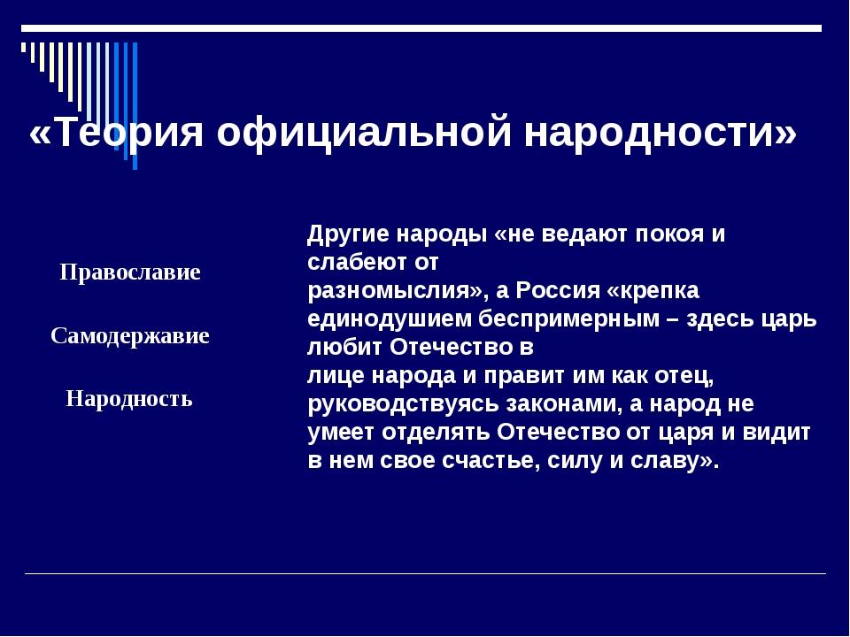 Другие народы «не ведают покоя и слабеют от разномыслия», а Россия «крепка ед...