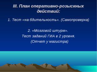 III. План оперативно-розыскных действий: 1. Тест «на бдительность». (Самопров