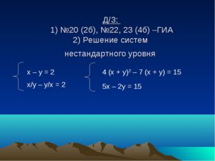 Д/З: 1) №20 (2б), №22, 23 (4б) –ГИА 2) Решение систем нестандартного уровня х