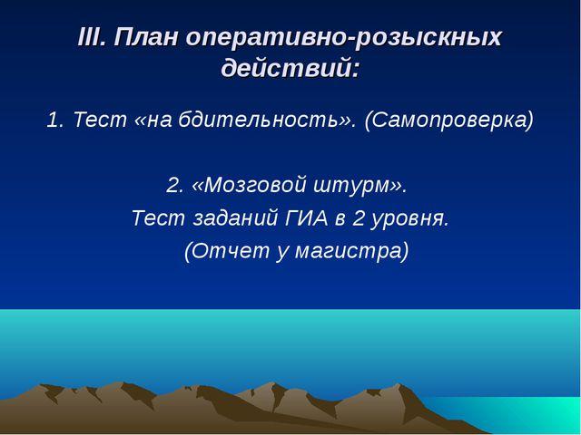 III. План оперативно-розыскных действий: 1. Тест «на бдительность». (Самопров...