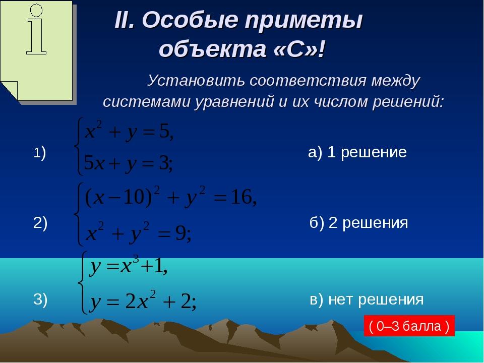 II. Особые приметы объекта «С»! Установить соответствия между системами урав...