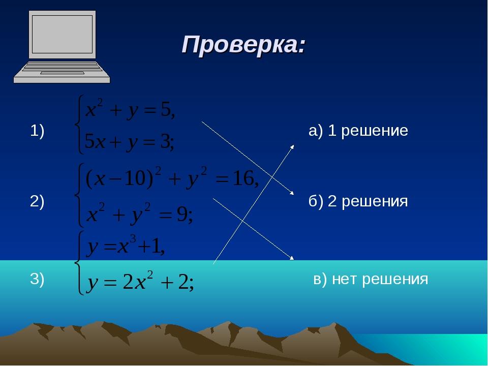 Проверка: 1) а) 1 решение 2) б) 2 решения 3) в) нет решения