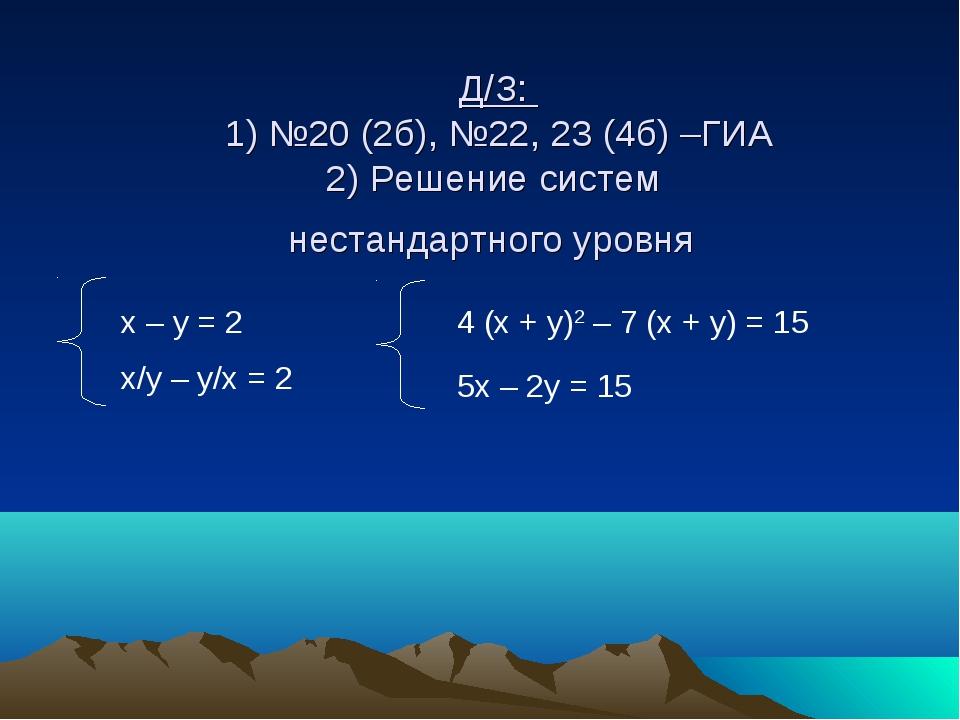 Д/З: 1) №20 (2б), №22, 23 (4б) –ГИА 2) Решение систем нестандартного уровня х...
